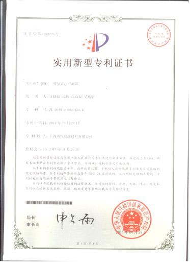 一种复合过滤器专利证书
