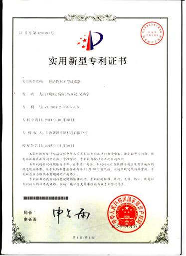 一种V型过滤器专利证书